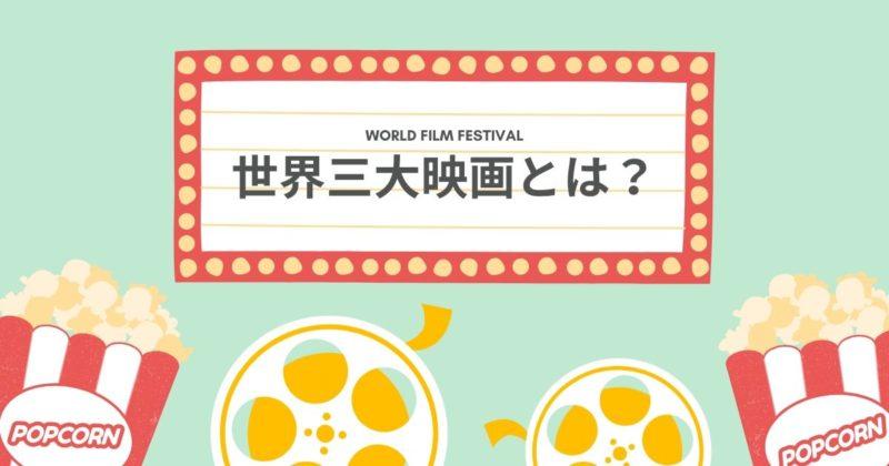 世界三大映画祭とは?