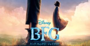BFG: ビッグ・フレンドリー・ジャイアント