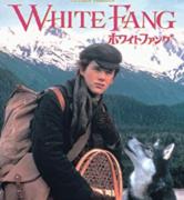 ホワイト・ファング
