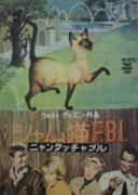 シャム猫FBI/ニャンタッチャブル