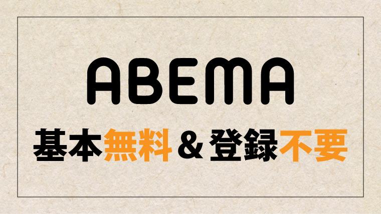 abema-free