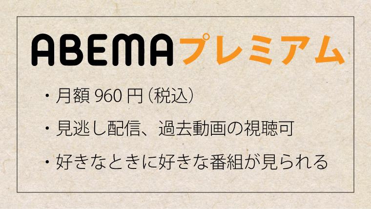 abema-premium-tokucho