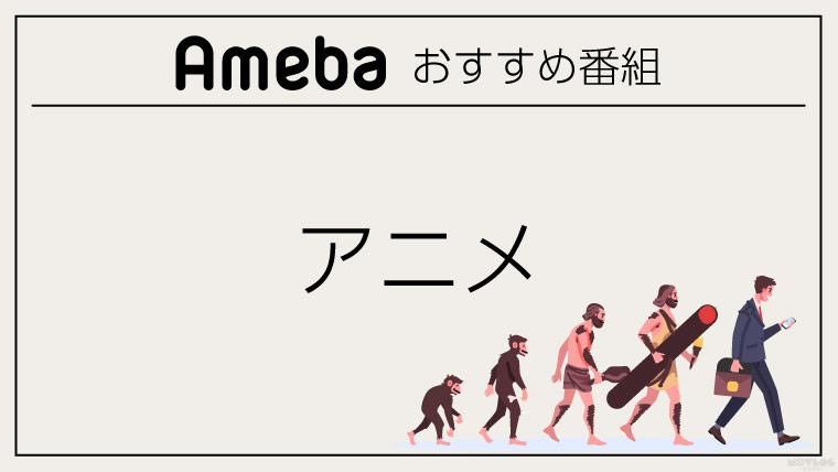 abema_anime