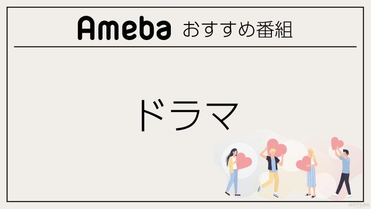 abema_drama