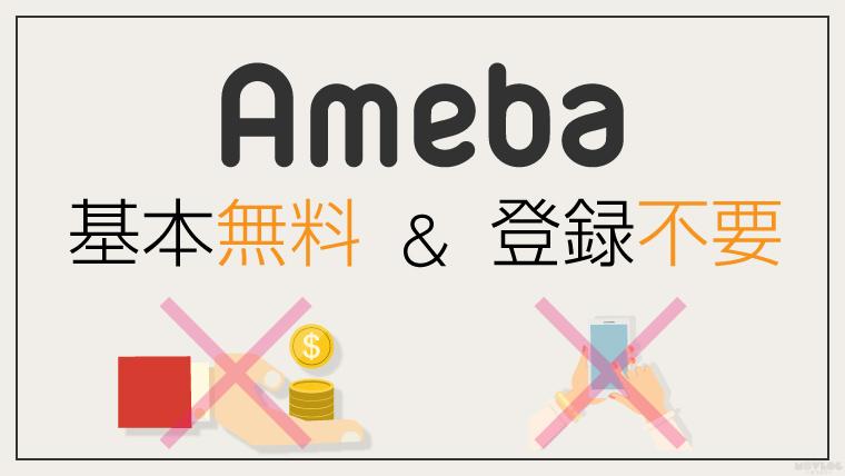 abema_free