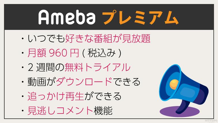 abema_premium
