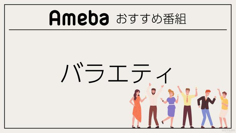 abema_program_variety