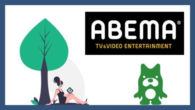 how to use ABEMA