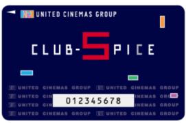 ユナイテッド・シネマ→CLUB-SPICEカード