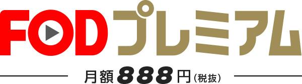 fod premium-logo