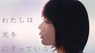 watashi_hikari