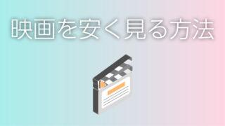 watch_movie_low_price