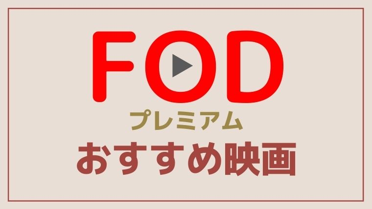 FOD-recommend-movie