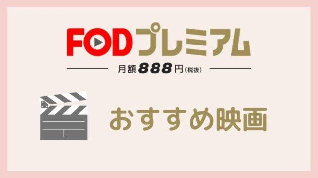 fod-movie