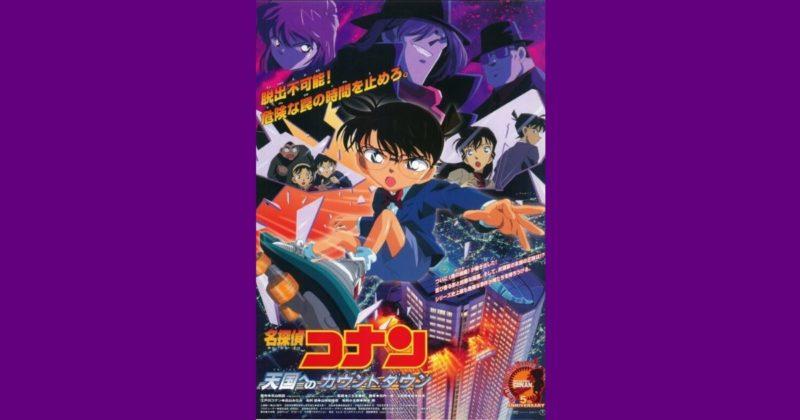 天国へのカウントダウン(2001)