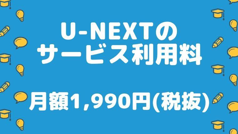 U-NEXTの サービス利用料