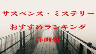 suspence-mystery-movies