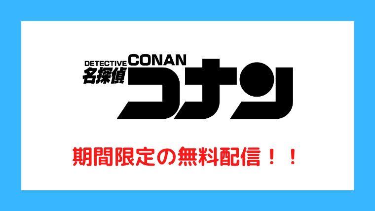 conan_limited