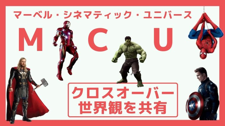 mcu_crossover