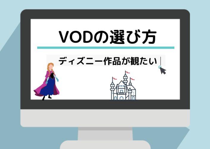 vod-disney