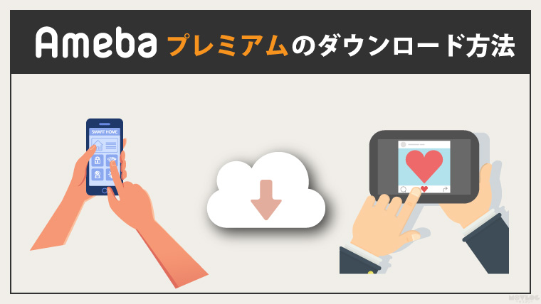 abema_howto_download01