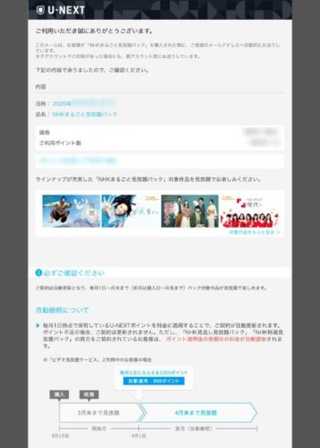 U-NEXT_sumaho_05