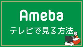 abema_watch_tv