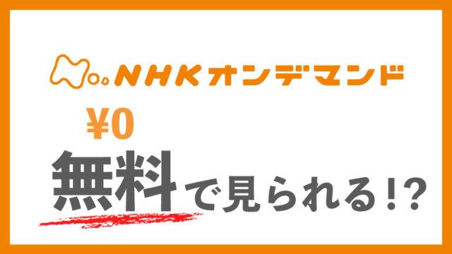 nhk-ondemand-free