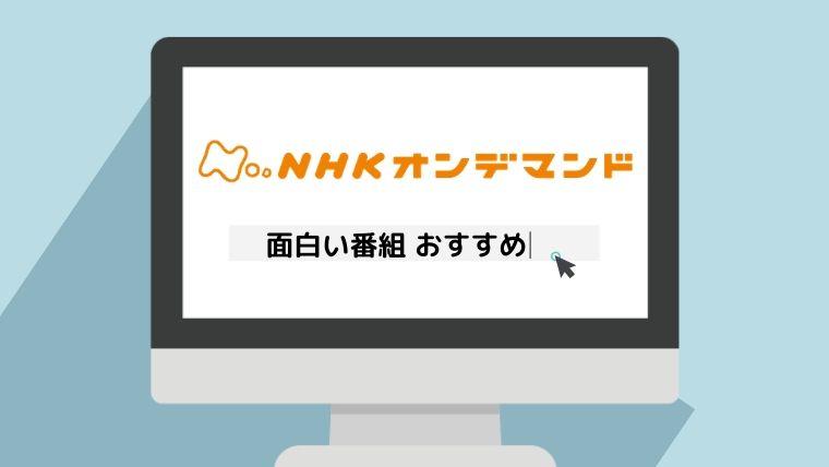 nhk_recommend_program