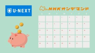 unext_nhk_ondemand