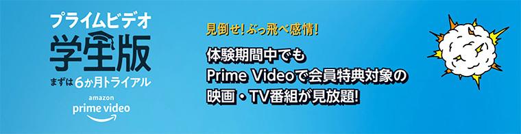 Prime_Student