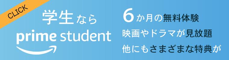 banner_primestudent