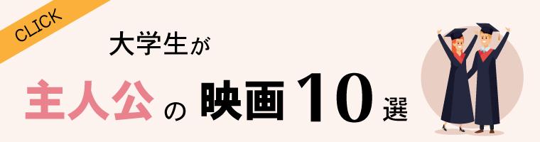 banner_university_student