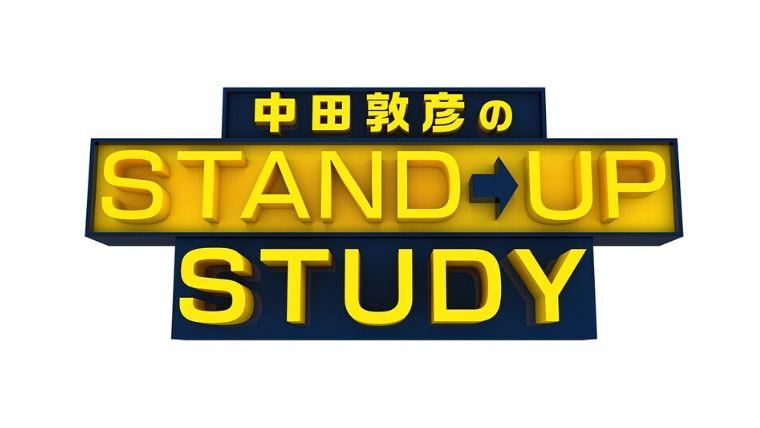 standupstudy_02