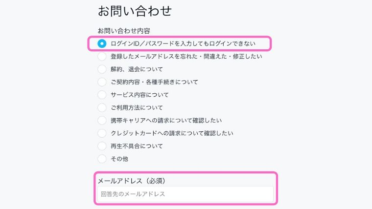 u-next-infomation