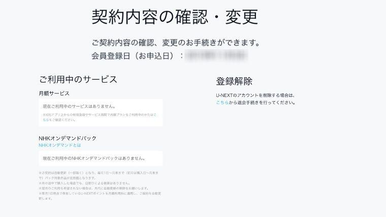 u-next-keiyakunaiyou