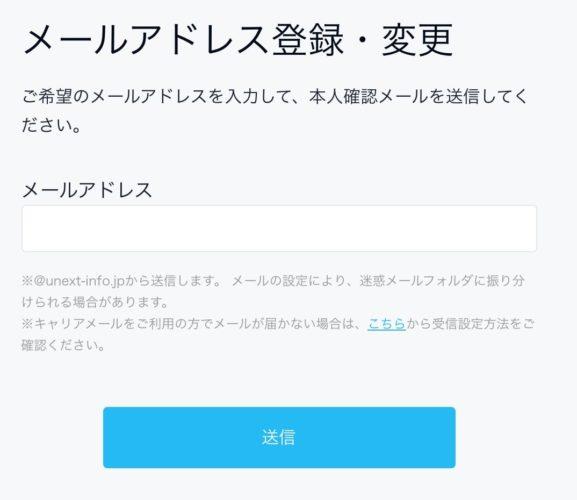 u-next-mail