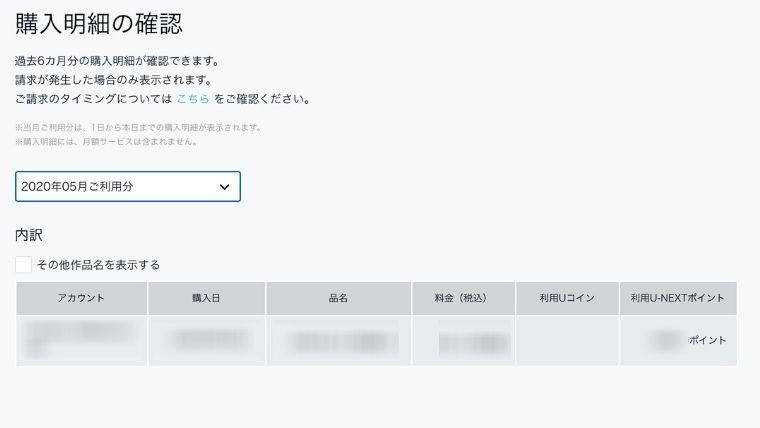 u-next-meisai