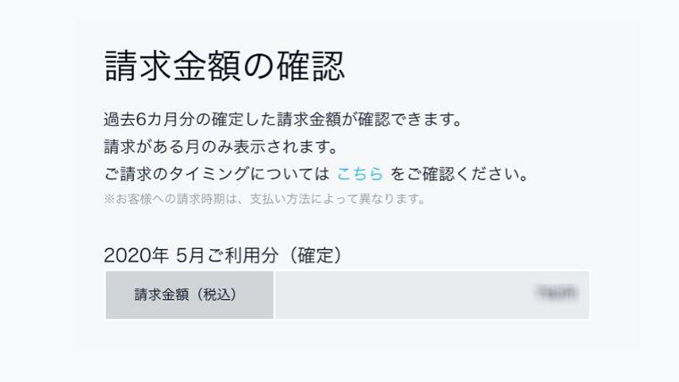 u-next-seikyukingaku