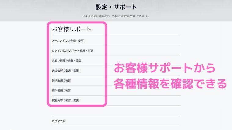 u-next-usersupport