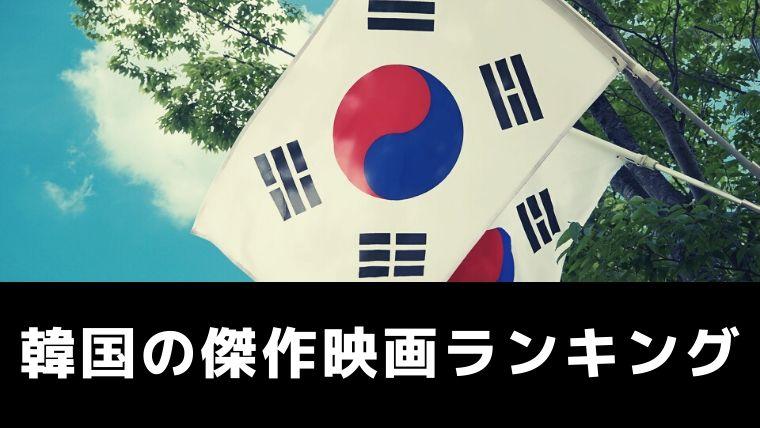 Korean-movie-ranking