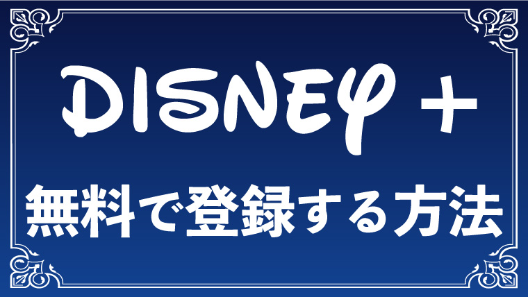 disneyplus-registration