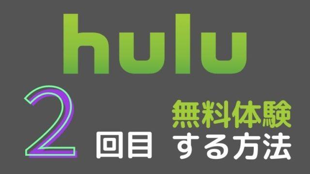 hulu-trial-second