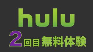 hulu-twice