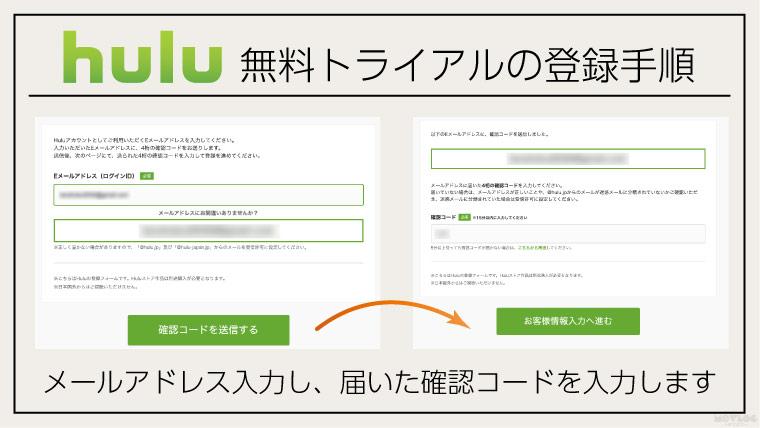 hulu_trial_03