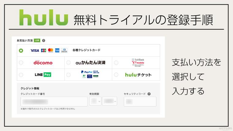hulu_trial_05