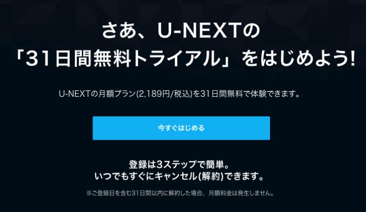 unext_touroku_02