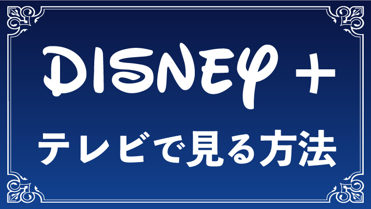 disneyplus-watch-tv