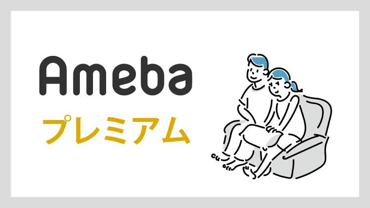 abema-premium