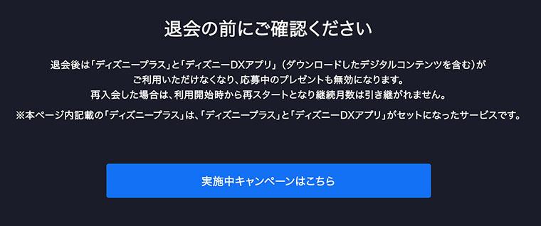 disneyplus-cancel-01